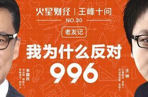 李国庆做客王峰十问:只要聊10分钟,就能让90后00后在我怀中哭泣