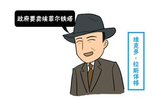 世上最高明骗子,假装政府官员,将埃菲尔铁塔当废铁卖了两次