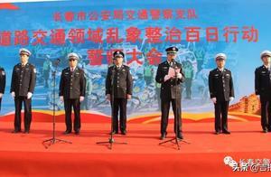 长春市公安局开展道路交通领域乱象专项整治百日行动!