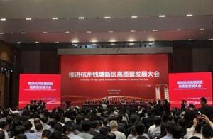 就在刚才,杭州钱塘新区正式授牌了!