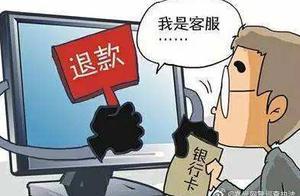 """""""净网2019""""""""赔偿""""变赔款警惕网购退款诈骗新套路"""