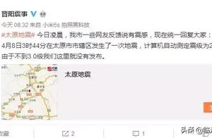 刚刚山西又发生地震!3天2次地震,你感觉到了吗?