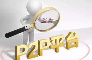 行业新节奏!11省市率先P2P备案试点