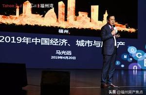 马光远在福州说了什么?下一个三十年,中国财富机会都在哪