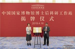 中国国家博物馆博士后科研工作站揭牌仪式举行