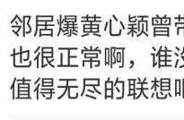 黄心颖带男伴回家王牌家族聊天记录曝光 张丹峰12天后回应出轨