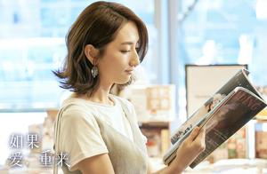 《如果爱,重来》首播,张书豪小桂纶镁上演台湾复婚大作战