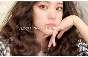 歐陽娜娜VLOG 12 New York 維密之旅