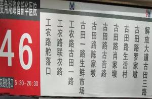 武汉公交站名像绕口令,火上热搜!北京杭州成都网友表示不服!