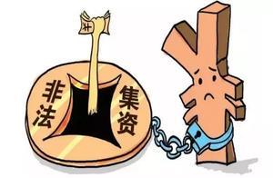 泗阳一学校非法吸收公众存款2亿多元,校长获刑7年