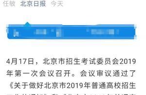 北京高考一二本合并了?聚焦一二本合并事件 本科一批二批合并为本科普通批并在北京市率先开始试点