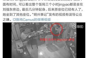 网传女方公布刘强东案饭局完整视频:三个小时都坐刘强东身边