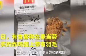 可怕!孩子一口在麦当劳鸡翅中吃出根鸡毛:最近食欲都不好了