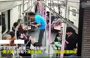 已婚男子地铁搭讪女孩遭拒,趁门打开向女孩狠狠挥拳,下秒就溜走