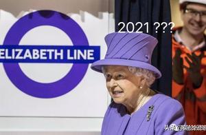 第三次延期!伦敦女王线推迟至2021年,沿线房产还值得投资吗?