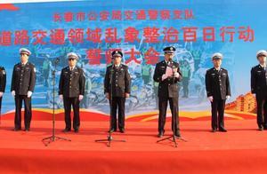 @长春人,道路交通领域乱象专项整治百日行动今起开始!