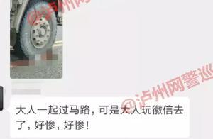 泸州泸县福集镇:大人过马路玩手机