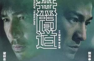 推荐5部豆瓣上评分最高的华语电影,《无间道》只能第三