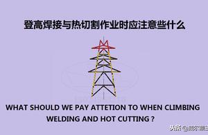 可進行焊接作業標志圖 焊接作業時掛什么警告