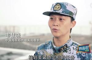 """海军女实习舰长韦慧晓开挂人生背后,她的""""金句""""令人沉思"""