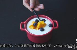 10分钟就做好的水果双皮奶,一盒牛奶,一个鸡蛋,在家就搞定