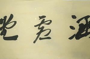 4.22-4.25晚八点直播主题:手与神运 艺从心得——杨维桢书法解读