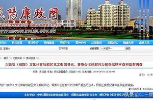 大西安(咸阳)文化体育功能区管委会主任郝兴力涉嫌严重违纪被查