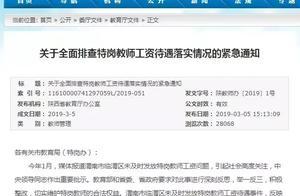 陕西300余名特岗教师工资遭拖欠 当地称已着手研究解决方案