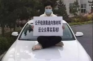 85人投诉奥迪车内异味致癌!中国消协:正了解相关情况