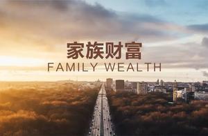 家族财富丨十年后最大房产开发商来自中国 海外房产华人遍布