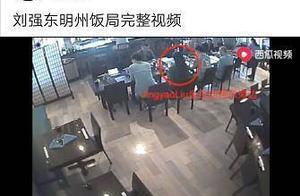 """新情况!?刘强东案视频又曝""""完整版"""