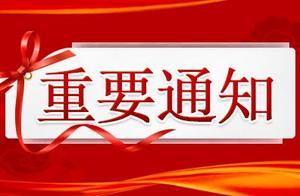 中国残疾人联合会全国盲人医疗按摩人员考试委员会公告