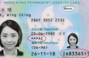 香港身份证5大冷知识!3粒星不代表「正宗」香港人
