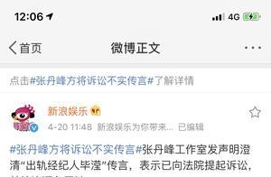 张丹峰工作室发声明澄清出轨经纪人毕滢传言表示已向法院提起诉讼