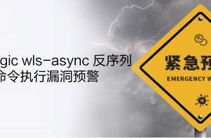 【漏洞预警】WebLogic wls-async 反序列化远程命令执行漏洞