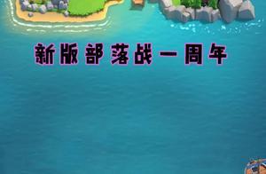 皇室战争:部落战周年庆,回顾一年历程,CR用心良苦啊