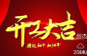 创杰科技_华维网络2019春季感谢信