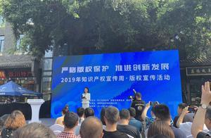 成都举办2019版权宣传活动 40家企业发起禁止网络侵权行为倡导
