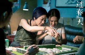 """2019年硬核青春片《过春天》揭秘社会""""佩佩姐""""的成长历程"""