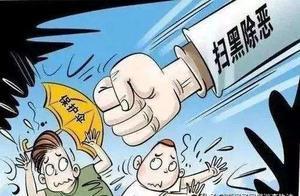 """【中央扫黑除恶督导在新疆】对""""关系网""""""""保护伞""""一律严查到底"""