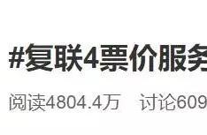《复联4》高票价有猫腻?服务费高出8倍吓到网友,深圳影院紧急通知
