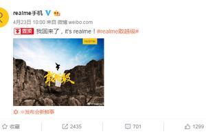 realme手机品牌宣布回归中国市场,为年轻人打造越级体验产品