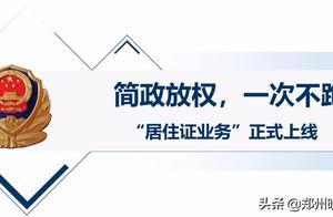 """好消息!今日起郑州警民通上办居住证""""一次不跑"""",邮寄到家"""