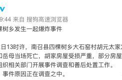 河南一村支书家发生爆炸致妻子岳母当场死亡,警方:刑事案件