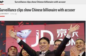 美联社拿到刘强东事件完整监控,确定真实性并提出了一个新细节