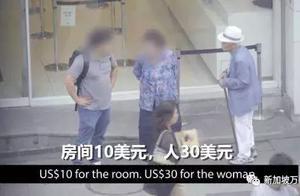 韩国75岁的站街女,日本80岁的小偷,新加坡68岁的清洁工