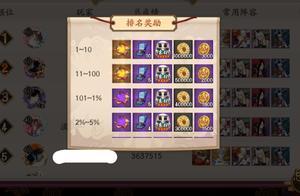 阴阳师不知火退治活动奖励一览:海量蓝票和金币 还有专属头像框