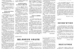 人民日报刊镇江市民来信:建议推广犬类芯片