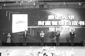鼎诺光华发布财富管理白皮书 专业领航财富新蓝海