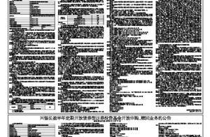 泰信鑫益定期开放债券型证券投资基金第六个受限开放日开放申购、赎回业务公告